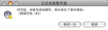SMB Share failure between OS X 10.6 & Windows 7, figure 1